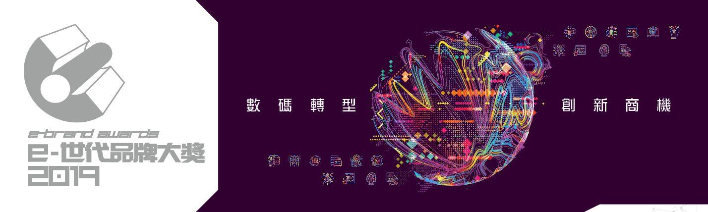 e-brand awards e-世代品牌大獎
